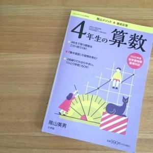 【家庭学習】「集中速習」で算数を学べるテキスト「4年生の算数」