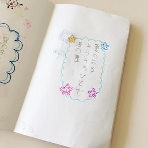 【俳句】子供から見た、夏。