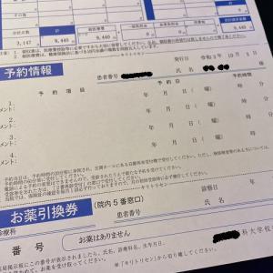 外来受診【卒業です!】