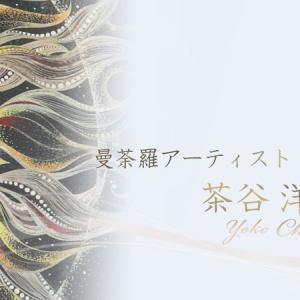 【アメブロヘッダーデザイン】曼荼羅アーティスト 茶谷洋子様