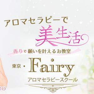 【アメブロヘッダーデザイン】東京・アロマスクール Fairyフェアリーさま