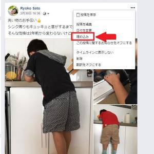 Facebook投稿をアメブロに表示(埋め込み)できないときの対処法