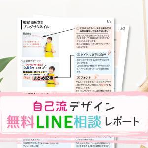 【デザイン相談】ブログサムネイル -ダイヤモンドスピーチ 栂安亜紀さま-