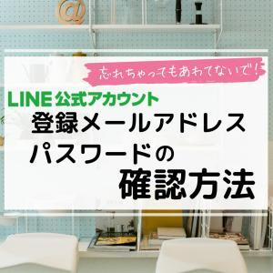 【LINE公式アカウント】メールアドレス・パスワードを忘れた時の対処法