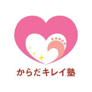 【ロゴデザインご紹介】からだキレイ塾 後藤由里さま