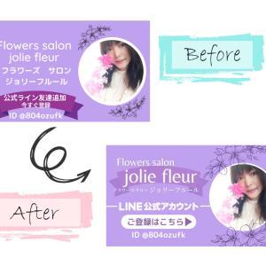 【デザイン相談】LINE公式登録バナーFlowers Salonジョリーフルール様