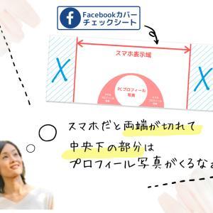 【無料プレゼント中☆】Facebookカバーチェックシートの使い方