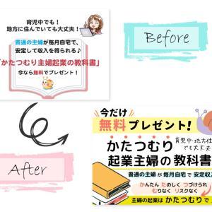 【デザイン相談】LPヘッダーデザイン 『彩塾』代表 山口朋子さま