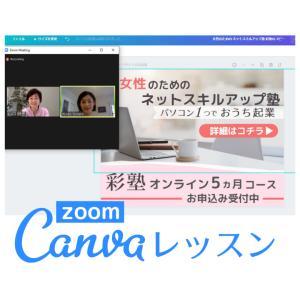 【Canvaレッスン】女性のためのネットスキルアップ塾「彩塾」代表の山口朋子さま