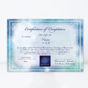 【ディプロマデザイン】メルボルン数秘アドバイザー KUMI様『宇宙の数秘講座』ディプロマ