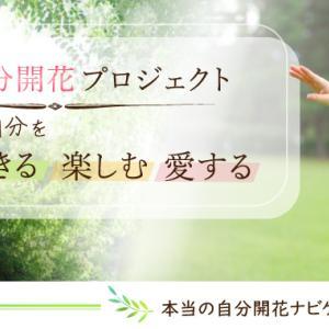 【アメブロヘッダー&Facebookカバーデザイン】本当の自分開花ナビゲーター佐藤みふゆ様