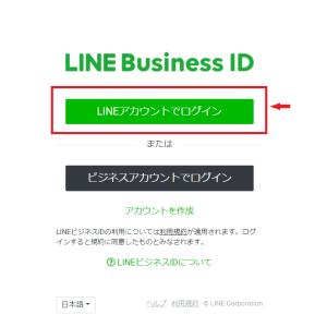 LINE公式アカウントの2段階認証が始まってます!