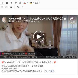 【NEW!!】Facebookライブをアメブロ記事に表示する方法