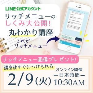 【満席御礼☆】2月9日開催 LINE公式リッチメニューのしくみ大公開!丸わかり講座