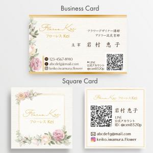 【ショップカード&名刺デザイン】フラワーデザイナー講師・アドラー流花育師  岩村恵子さま