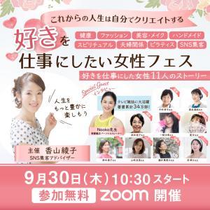 情報解禁とともに完成!!9月30日【好きを仕事にしたい♡女性フェス】主催!