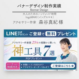 【LINE公式登録バナーデザイン】アクセサリー作家 森谷真紀さま