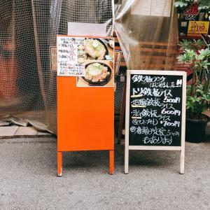 鶏魂鳥福 2号店