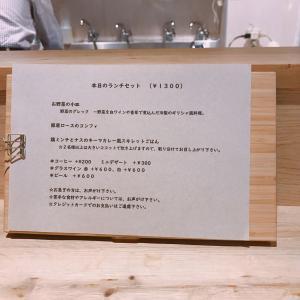 煮込みフレンチ sunao食堂