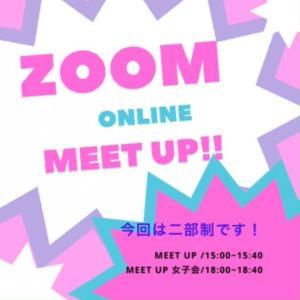 【オンラインミーツアップ】4月22日(水)開催!