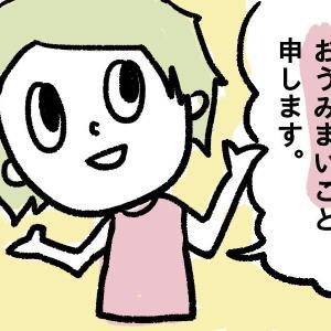 【ブログ3年目】今さらながら!自己紹介します!