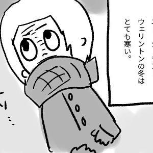 【マンガエッセイ】冬のウェリントンライフ