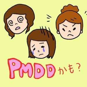 【女子特有】PMSよりひどい?PMDDって何?【対処法】