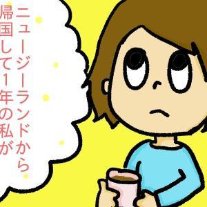 【帰国から1年!!】私が感じる日本の生きづらさ