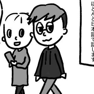 【マンガエッセイ】日本語で話たがる旦那。