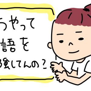 どうやって私は英語の勉強をしているのかを漫画にしてみた