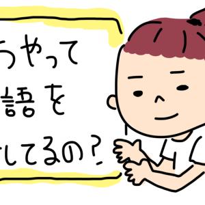 私がどうやって英語を理解しているのかを漫画にしてみた