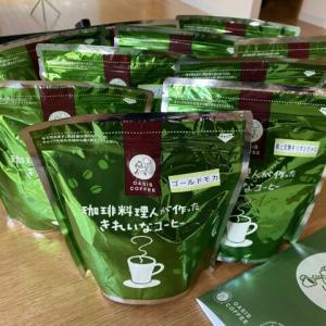 [ふるさと納税]きれいなコーヒー10種セット(福岡県飯塚市)