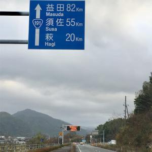 【12月5日  604日目 】旅人に人気の道の駅へ ♪( ´θ`)