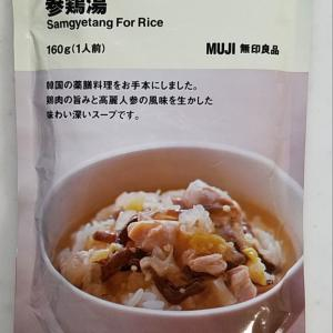 おうち参鶏湯