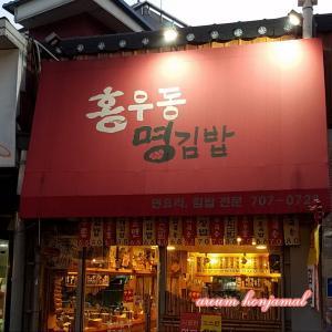 韓国での軽食は