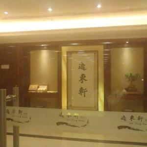 ダナン+香港旅行5日目~広東料理のディナー