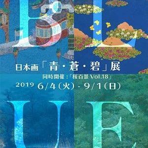 日本画「青・蒼・碧」展