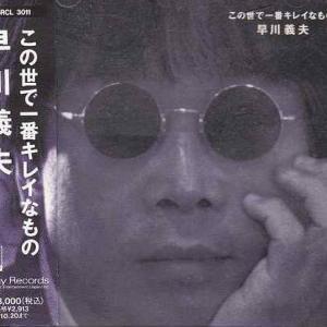 サルビアの花  /  早川義夫 (作詞/相沢靖子 作曲/早川義夫)