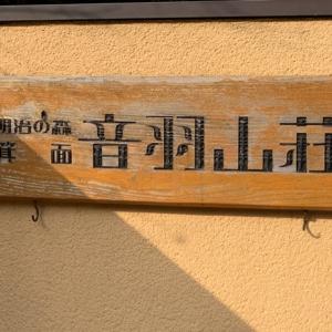 音羽山荘 お寿司ランチ