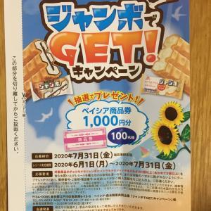〆7/31ベイシア・森永製菓ジャンボでGET!キャンペーン