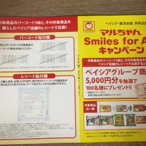 〆6/9ベイシア・東洋水産マルちゃんキャンペーン
