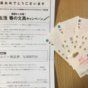 【当選品】商品券5000円分...でもちょっと複雑...