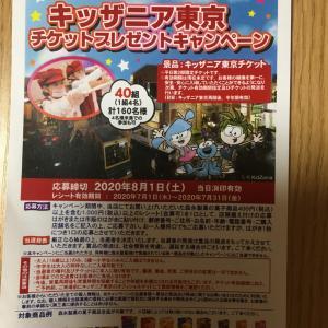 〆8/1nベルク.森永製菓キッザニア東京チケットプレゼントキャンペーン