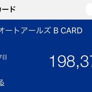 驚愕!クレジットカード請求額