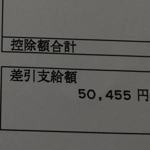 5月のアルバイト収入