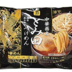 セブンイレブンの冷食つけ麺「とみ田」を食して見た