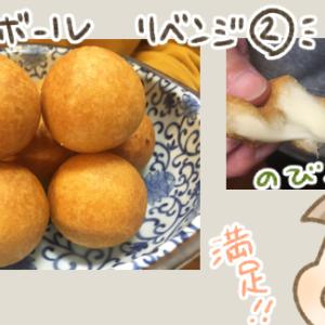 チーズボールのリベンジ