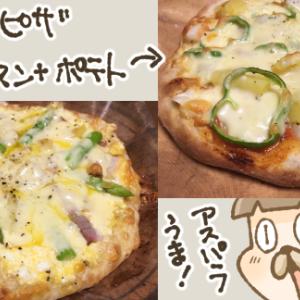 作り置きピザ生地でご飯