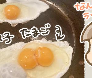 双子卵と焼きそば