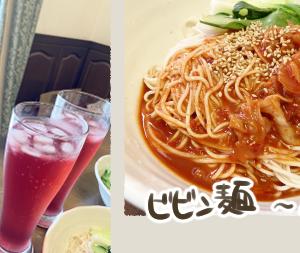 美酢とビビン麺